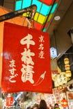 Nishiki-Lebensmittelmarkt Kyoto Japan Lizenzfreie Stockfotos