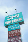 Nitori furniture sign Royalty Free Stock Photos