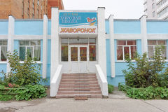 Nizhny Novgorod俄国 - 9月06日 2016年 儿童` s唱诗班学校云雀 免版税库存图片
