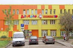 Nizhny Novgorod俄国 - 9月06日 2016年 儿童` s Timiryazev街的5城市门诊部39 库存照片