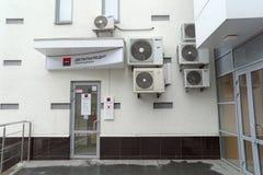 Nizhny Novgorod俄国 - 3月09日 2016年 商业按揭抵押银行Deltacredit Valadarski街40 免版税库存照片