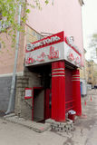 Nizhny Novgorod俄国 - 5月10日 2017年 商店布里斯托尔 免版税库存照片