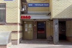 Nizhny Novgorod俄国 - 5月15日 2016年 因此保险公司在街道Nevzorovs 83上 库存照片