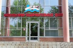 Nizhny Novgorod俄国 - 5月15日 2016年 在中学在街道Genkina上的第186附近的运动健康中心 库存照片