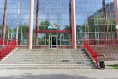 Nizhny Novgorod俄国 - 5月15日 2016年 在中学在街道Genkina上的第186附近的运动健康中心 免版税库存照片