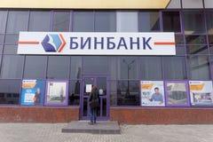 Nizhny Novgorod俄国 - 4月12日 2016年 在街道苏维埃14的容器银行 库存图片