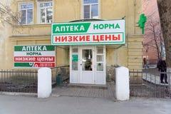 Nizhny Novgorod俄国 - 4月07日 2016年 在街道Belinsky, 93a上的药房诺马 免版税库存照片
