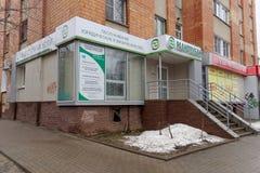 Nizhny Novgorod俄国 - 4月04日 2016年 在街道Proviantskay上的RADIOTECHBANK银行 库存照片