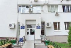 Nizhny Novgorod俄国 - 7月14日 2016年 在街道Reshetnikovskaya 2上的下诺夫哥罗德地方临床诊断中心 库存图片