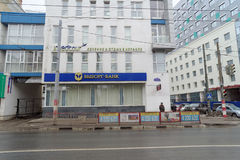 Nizhny Novgorod俄国 - 3月09日 2016年 在野蛮的街道上的维堡银行 库存图片