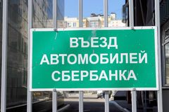 Nizhny Novgorod俄国 - 5月04日 2016年 在门的标志有仅题字入口Sberbank汽车的 图库摄影