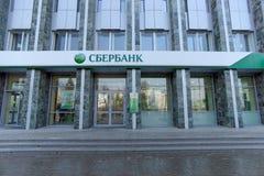 Nizhny Novgorod俄国 - 3月31日 2016年 在10月街上的Sberbank银行 免版税图库摄影