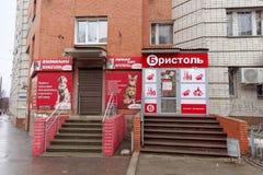 Nizhny Novgorod俄国 - 4月04日 2016年 在Belinsky街道上的商店布里斯托尔 免版税库存图片