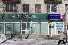 Nizhny Novgorod俄国 - 3月18日 2016年 在Bolshaya Pokrovskaya 93的Tatfondbank 免版税图库摄影