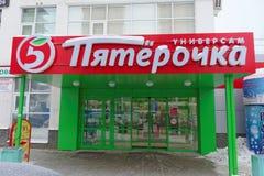 Nizhny Novgorod俄国 - 2月9日 2017年 在Timiryazev街35上的商店Pyaterochka 免版税库存照片