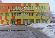 Nizhny Novgorod俄国 - 2月9日 2017年 城市儿童` s诊所在Timiryazev街5上的第39 免版税库存图片