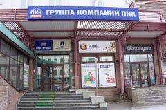 Nizhny Novgorod俄国 - 3月23日 2016年 安置在街道Osharskaya 14上的财务银行 免版税图库摄影