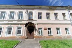 Nizhny Novgorod俄国 - 6月30日 2016年 儿童` s以Dmitri命名的艺术学校在Zalomov街20上的Dmitrievich萧斯塔科维奇 免版税图库摄影