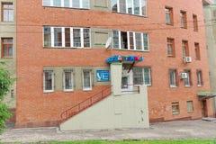 Nizhny Novgorod俄国 - 6月23日 2017年 医疗中心VOLGOTRANSGAZ儿童街道的Slavyanskaya 10a ` S医生 免版税库存照片
