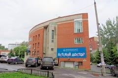 Nizhny Novgorod俄国 - 6月23日 2017年 医疗中心VOLGOTRANSGAZ儿童街道的Slavyanskaya 10a ` S医生 库存图片