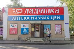 Nizhny Novgorod俄国 - 9月13日 2017年 在街道Ilinskaya 53上的药房Laduska药房低价 免版税库存照片