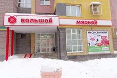 Nizhny Novgorod俄国 - 2月11日 2017年 在街道Poltavskaya 5上的伟大的肉店 图库摄影