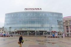 Nizhny Novgorod俄国 - 9月07日 2017年 购物中心共和国在莫斯科铁路statio对面的Kanavino区 免版税库存照片