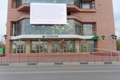 Nizhny Novgorod俄国 - 10月4日 2016年 Sberbank银行  库存照片