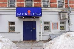 Nizhny Novgorod俄国 - 3月15日 2016年 开户联合,街道车道寒冷的办公室 免版税库存照片