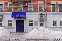 Nizhny Novgorod俄国 - 3月15日 2016年 开户联合,街道车道寒冷的办公室 库存图片