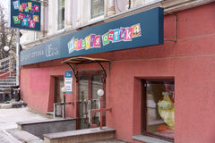 Nizhny Novgorod俄国 - 3月15日 2016年 打折光学在街道Piskunova 8上的光学KRONOS孩子 免版税图库摄影