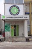 Nizhny Novgorod俄国 - 3月15日 2016年 购物大道的米拉城市银行办公室 免版税图库摄影