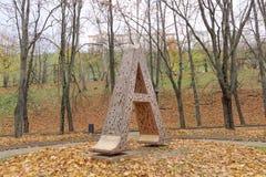 Nizhny Novgorod俄国 - 10月13日 2016年 艺术对象信件A在亚历山大公园 免版税图库摄影