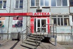 Nizhny Novgorod俄国 - 4月07日 2016年 药房健康太阳在街道Kovalikhinskaya 30上 免版税库存图片
