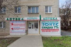 Nizhny Novgorod俄国 - 4月26日 2016年 药房药剂师Evenius街道Izhorskaya 33 图库摄影
