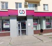 Nizhny Novgorod俄国 - 8月01日 2016年 重建和发展的乌拉尔银行在Belinsky街102上 库存图片