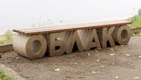 Nizhny Novgorod俄国 - 10月13日 2016年 长凳云彩在亚历山大公园 免版税库存图片