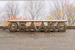 Nizhny Novgorod俄国 - 10月13日 2016年 长凳云彩在亚历山大公园 免版税库存照片