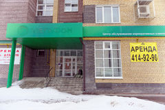 Nizhny Novgorod俄国 - 3月05日 2016年 闭合的企业顾客服务中心MegaFon 免版税库存照片