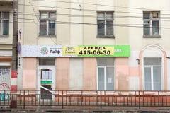 Nizhny Novgorod俄国 - 3月06日 2016年 PROBUSINESSBANK,结束,办公室, Nizhny,诺夫哥罗德 免版税库存照片