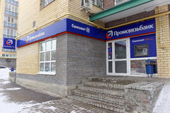 Nizhny Novgorod俄国 - 3月05日 2016年 Promsvyazbank银行在下诺夫哥罗德 库存图片