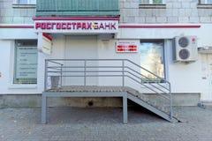 Nizhny Novgorod俄国 - 10月12日 2016年 ROSGOSSTRAKH银行  库存照片
