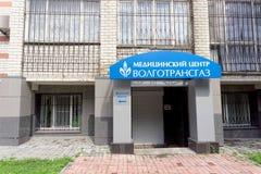 Nizhny Novgorod俄国 - 7月14日 2016年 Volgotransgas医疗中心妇女妇产科的` s中心在 库存照片