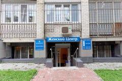 Nizhny Novgorod俄国 - 7月14日 2016年 Volgotransgas医疗中心妇女妇产科的` s中心在 免版税库存照片