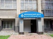 Nizhny Novgorod俄国 - 7月14日 2016年 Volgotransgas医疗中心妇女妇产科的` s中心在Slavyansk 库存照片