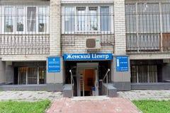 Nizhny Novgorod俄国 - 7月14日 2016年 Volgotransgas医疗中心妇女妇产科的` s中心在Slavyansk 免版税库存图片
