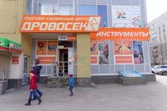 nizhny novgorod Ρωσία - 14 Απριλίου 2016 Υλοτόμος καταστημάτων στην οδό Dolzhanskaya 7 Στοκ εικόνες με δικαίωμα ελεύθερης χρήσης