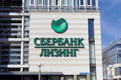nizhny novgorod Ρωσία - 18 Απριλίου 2016 Sberbank που μισθώνει στην οδό Osharskaya 12 Στοκ Φωτογραφία