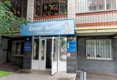 nizhny novgorod Ρωσία - 14 Ιουλίου 2016 Οδοντίατρος Schultz γιατρών Volgotransgas ιατρικού κέντρου στην οδό Slavyanskaya 10 Στοκ εικόνες με δικαίωμα ελεύθερης χρήσης