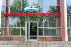 nizhny novgorod Ρωσία - 15 Μαΐου 2016 Αθλητικό κέντρο Wellness κοντά στο Γυμνάσιο αριθμός 186 στην οδό Genkina Στοκ Φωτογραφίες
